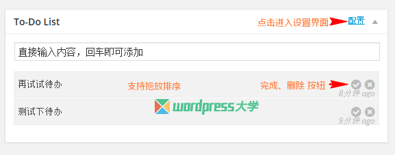 WordPress 待办事项插件 To-Do Dashboard Widget