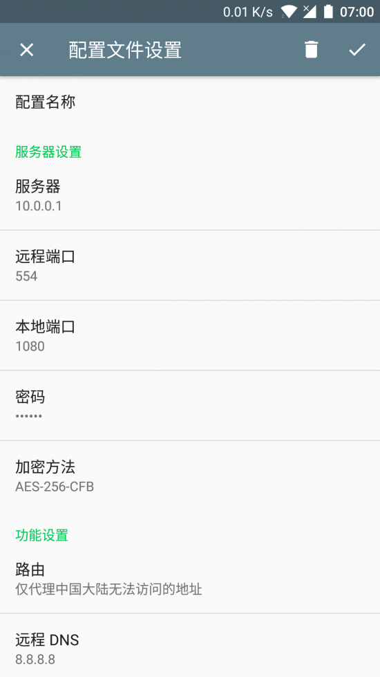 Shadowsocks-Android客户端上的KCP配置说明 - 第1张   扩软博客