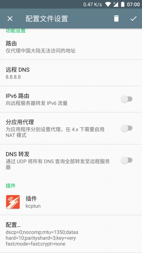 Shadowsocks-Android客户端上的KCP配置说明 - 第2张   扩软博客