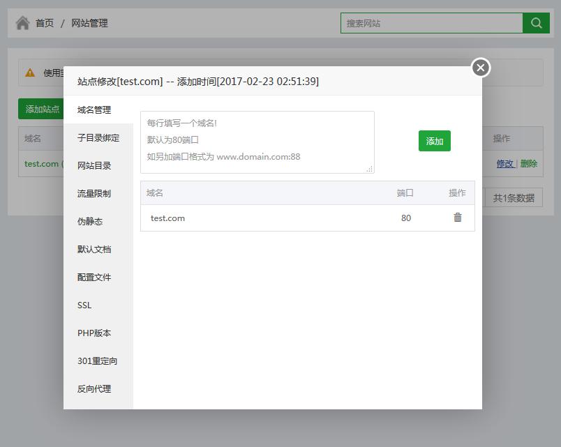 《宝塔Linux面板 - 3月29日更新 - 3.5版》