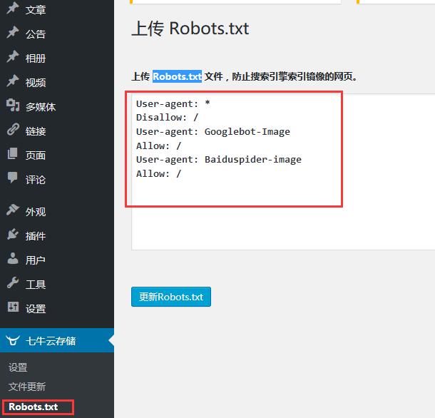 qiniu7robots