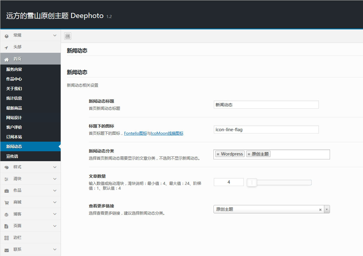 Deephoto主题后台框架Redux Framework展示