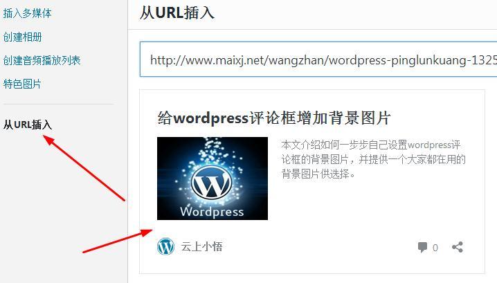 WordPress的文章URL插入
