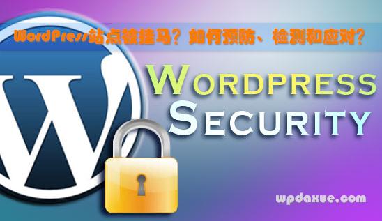 WordPress站点被挂马?如何预防、检测和应对?