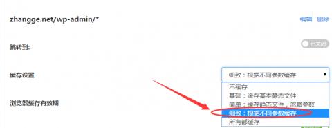 如何正确配置CDN高速缓存,避免越用越慢的尴尬