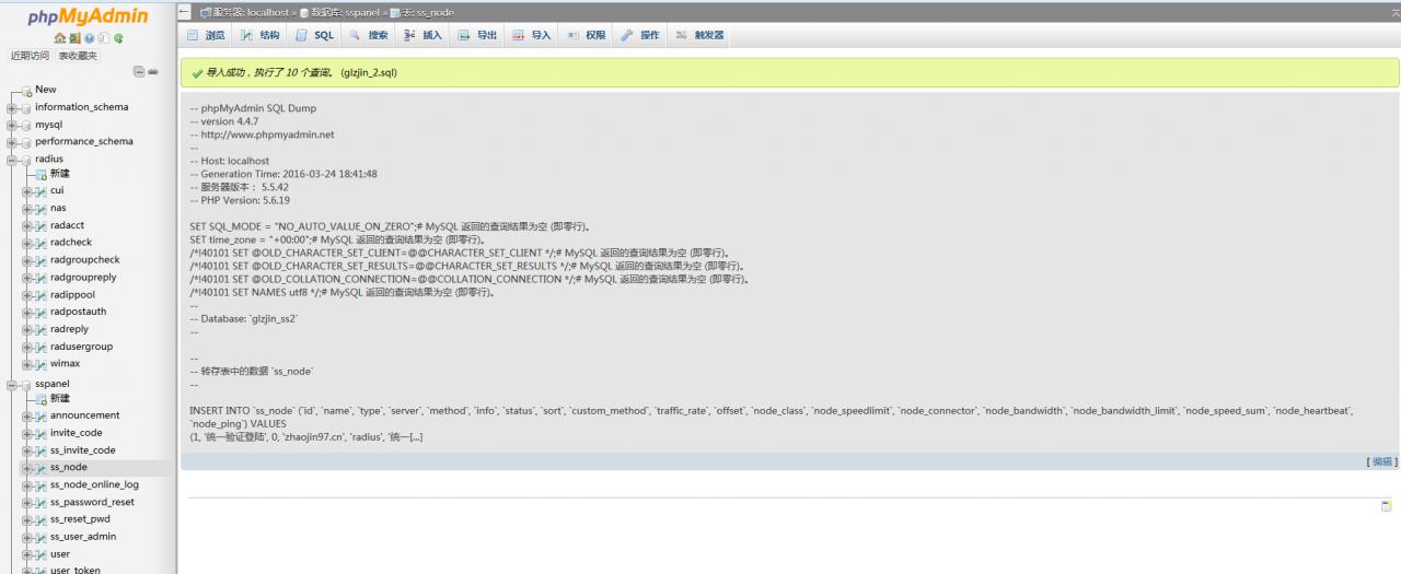ss-panel魔改版安装过程