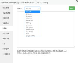简单实用的VPS主机面板–宝塔 – 初行博客 - 回归初心,记录生活点滴