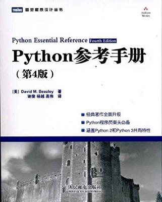Python 参考手册(第 4 版)