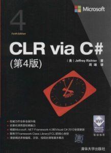 CLR via C#(第 4 版)