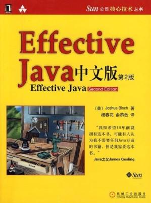Effective Java(第 2 版)