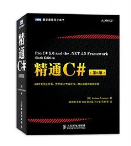 精通 C#(第6版)