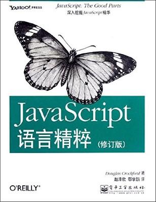 JavaScript 语言精粹