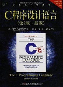 C程序设计语言(第2版)