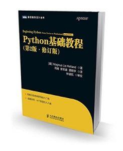 Python 基础教程(第二版)