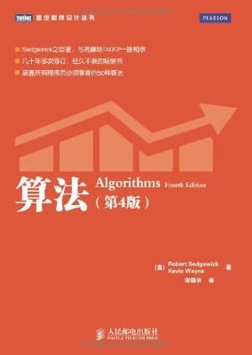 算法(第 4 版)