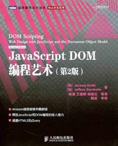 JavaScript DOM 编程艺术(第 2 版)