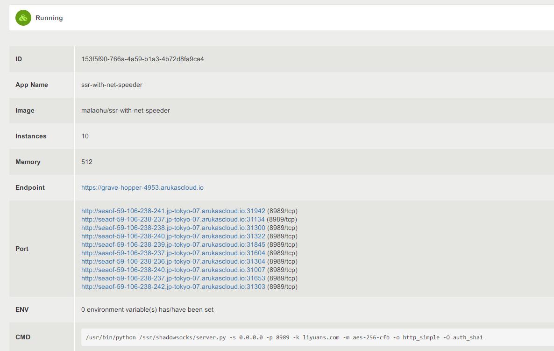 Arukas.io测试版再次开放注册(附验证信用卡教程)