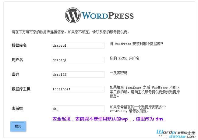 《WordPress入门 之 如何安装WordPress》
