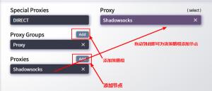 clash-add-proxy.png